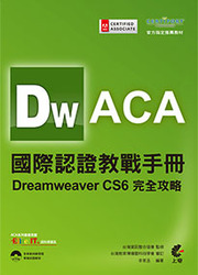 ACA 國際認證教戰手冊─Dreamweaver CS6 完全攻略-cover