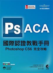ACA 國際認證教戰手冊─Photoshop CS6 完全攻略-cover