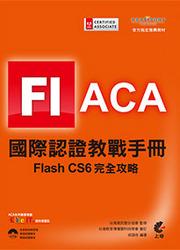 ACA 國際認證教戰手冊─Flash CS6 完全攻略-cover