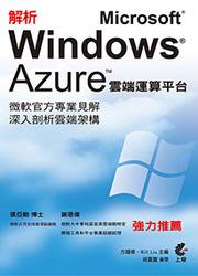 解析 Microsoft Windows Azure 雲端運算平台, 2/e-cover