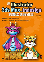 用 Illustrator、3ds Max、InDesign 掌握數位設計的王道-cover
