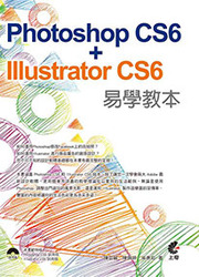 Photoshop CS6 + Illustrator CS6 易學教本-cover