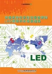 從燈具特性及附加價值探討 LED 照明未來發展趨勢