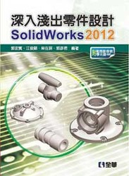 深入淺出零件設計 SolidWorks 2012-cover