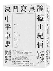 決鬥寫真論-cover