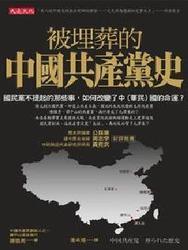 被埋葬的中國共產黨史:國民黨不提的那些事,如何改變了中(華民)國的命運?-cover