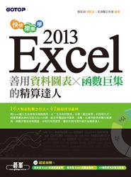 快快樂樂學 Excel 2013─善用資料圖表、函數巨集的精算達人-cover