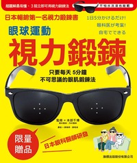 眼球運動視力鍛鍊-只要每天 5 分鐘,不可思議的眼肌鍛鍊法-cover
