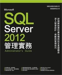 Microsoft SQL Server 2012 管理實務