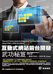 互動式網站前台開發武功秘笈-使用 HTML5、CSS3 和 jQuery-cover