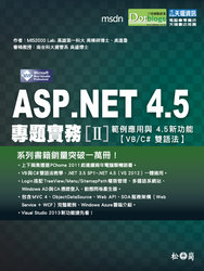 ASP.NET 4.5 專題實務 [II]-範例應用與 4.5 新功能【VB/C# 雙語法】-cover