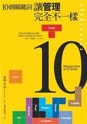 10 個關鍵詞讓管理完全不一樣 (Management in 10 Words)-cover