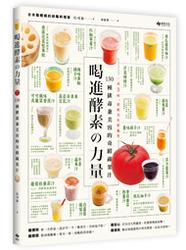 喝進酵素的力量!130 種排毒兼美容的奇蹟蔬果汁: 一天3杯,從此天生好氣色-cover