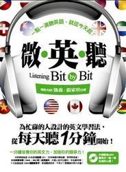 微‧英‧聽:一點一滴聽英語,就從今天起!(附 MP3)-cover