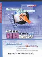 丙級電腦軟體應用技能檢定術科題庫整理與分析-cover