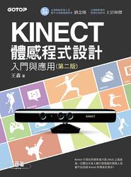 Kinect 體感程式設計入門與應用, 2/e-cover