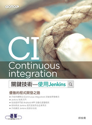 CI (Continuous integration) 關鍵技術—使用 Jenkins-cover
