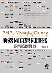 PHP & Mysql & jQuery-前端網頁與伺服器專案範例實錄-cover