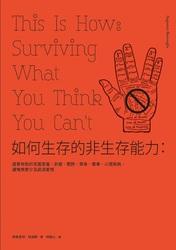 如何生存的非生存能力:證實有助於克服害羞、折磨、肥胖、單身、衰事、心理疾病,讓悔恨更少及認清愛情(This Is How: Surviving What You Think You Can't)-cover