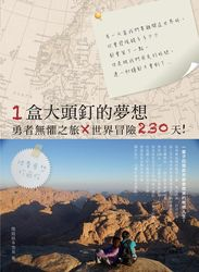 一盒大頭釘的夢想:勇者無懼之旅 X 世界冒險 230 天!-cover