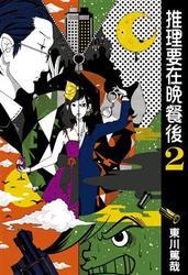 推理要在晚餐後(02)-cover