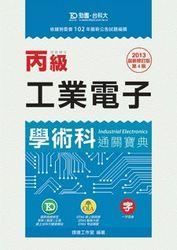 丙級工業電子學術科通關寶典 (2013年最新版)-cover
