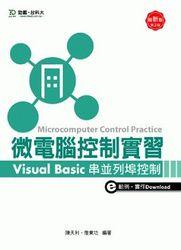 微電腦控制實習 (Visual Basic串並列埠控制), 2/e-cover