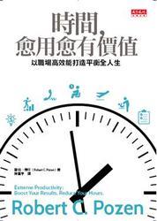 時間,愈用愈有價值:以職場高效能打造平衡全人生 (Extreme Productivity: Boost Your Results, Reduce Your Hours)-cover