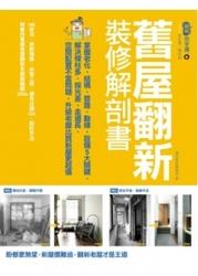 舊屋翻新裝修解剖書:掌握老化、結構、格局、管路、設備5大關鍵,解決樑柱多、採光差、走道長、空間配置不當問題,老屋升級和樂安居幸福-cover