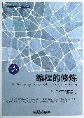 編程的修煉(中英對照) (A Discipline of Programming)-cover
