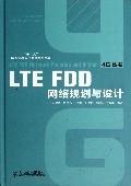 LTE FDD 網路規劃與設計(精裝)-cover