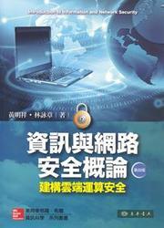 資訊與網路安全概論-建構建構雲端運算安全, 4/e-cover