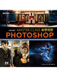 Adobe Photoshop 美學視野 (Adobe Master Class: Photoshop Inspiring artwork and tutorials by established and emerging artists)-cover