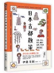 日本古都散策-京都、奈良、東京、鎌倉、金澤、平泉的慢遊小旅行-cover