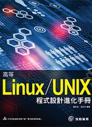 高等 Linux / UNIX 程式設計進化手冊-cover