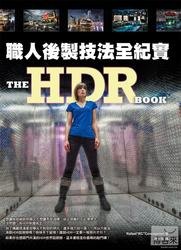 HDR 職人後製技法全紀實, 2/e (The HDR Book: Unlocking the Pros' Hottest Post-Processing Techniques)-cover