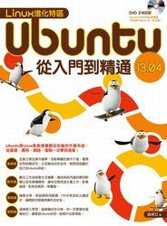Linux 進化特區:Ubuntu 13.04 從入門到精通-cover