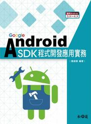 Google Android SDK 程式開發應用實務 (適用 Android 3.X~4.X)-cover
