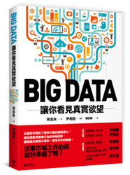 BIG DATA:讓你看見真實欲望 (Big Data, I can see your desire.)-cover