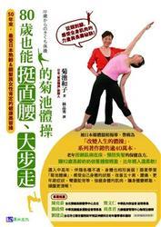 80歲也能挺直腰、大步走的菊池體操-50年來最受日本熟齡&銀髮族女性肯定的健康美容操-cover