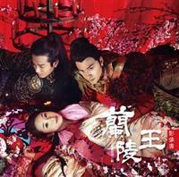 蘭陵王影像書-cover