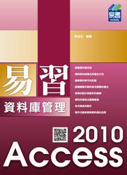 易習 Access 2010 資料庫管理-cover
