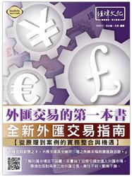 外匯交易的第一本書 全新外匯交易指南 (從原理到案例的實務整合與機遇)-cover