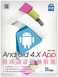 Android 4.x App 程式設計範例精選-cover