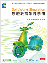 SolidWorks Simulation 原廠教育訓練手冊-cover