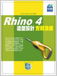 Rhino 4 造型設計實戰演練-cover
