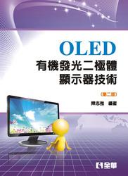 OLED 有機發光二極體顯示器技術, 2/e-cover