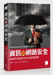 資訊與網路安全-基礎系統資訊安全技術與實務-cover