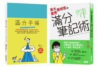 史上最強!東大慶應雙榜首的滿分讀書計畫(含東大慶應雙榜首的滿分筆記術、滿分手帳)-cover