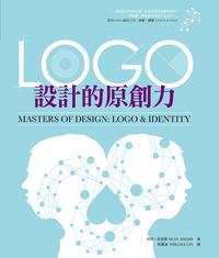 LOGO 設計的原創力 (Masters of Design: Logo & Identity)
